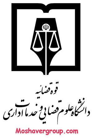 راهنمای ثبت نام و پذیرش دانشگاه علوم قضایی
