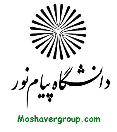 راهنمای ثبت نام حضوری دانشگاه پیام نور مهر 97