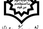 راهنمای ثبت نام و مصاحبه دانشگاه علوم پزشکی بقیه الله (عج) 97 - 98