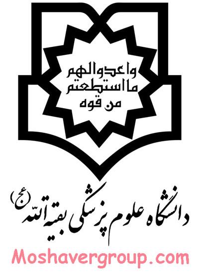 راهنمای ثبت نام و مصاحبه دانشگاه علوم پزشکی بقیه الله (عج)
