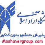 راهنما ثبت نام بدون کنکور دانشگاه آزاد اسلامی 98 - 99