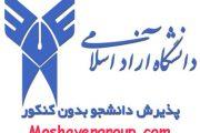 راهنما ثبت نام بدون کنکور دانشگاه آزاد اسلامی 97 - 98
