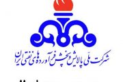ثبت نام آزمون استخدامی وزارت نفت