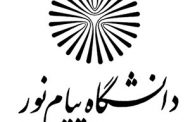 زمان ثبت نام دانشگاه پیام نور