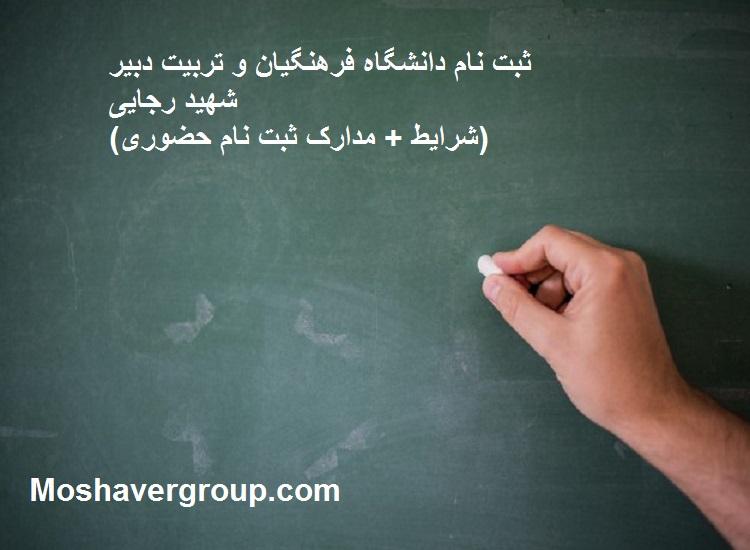 زمان ثبت نام دانشگاه فرهنگیان