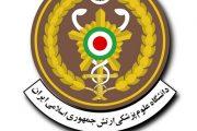 راهنمای پذیرش دانشگاه علوم پزشکی ارتش در آزمون ارشد وزارت بهداشت 97 - 98