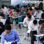 دانلود کلید آزمون ورودی متقاضیان اخذ پروانه کارآموزی وکالت 96 – 97