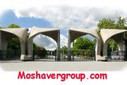 شرایط ثبتنام و گزینش بدون کنکور استعدادهای درخشان دانشگاه تهران در سال 97 - 98