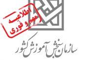 تاریخ و زمان اعلام چند برابر ظرفیت رشتههای دانشگاه فرهنگیان و دانشگاه شهید مطهری 96 – 97