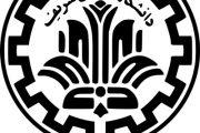 راهنمای ثبتنام و پذیرش کنکور کارشناسی دانشگاه صنعتی شریف 97 – 98