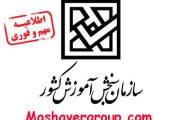 اصلاح اطلاعات اعلام شده در کارت ورود به جلسه آزمون فراگیر کارشناسی ارشد پیام نور بهمن 96