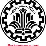 مدارک لازم جهت ثبت نام آزمون استخدامی دانشگاه صنعتی شریف 96 - 97