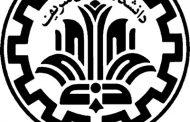 ثبت نام و لیست رشته های بدون کنکور دانشگاه شریف