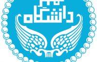 ثبت نام بدون آزمون کارشناسی ارشد دانشگاه تهران
