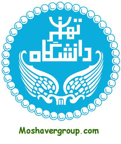 راهنمای ثبت نام کارشناسی ارشد بدون آزمون استعدادهای درخشان دانشگاه تهران 97 - 98