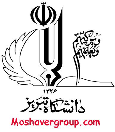 مصاحبه دکتری دانشگاه تبریز 97 – 98