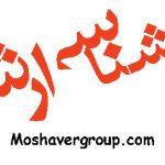 راهنمای ثبت نام و پذیرش بدون آزمون استعداد درخشان مقطع کارشناسی ارشد دانشگاه شریف 97 - 98