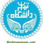 شرایط گزینش و ثبتنام کارشناسی ارشد بدون کنکور استعداد درخشان دانشگاه تهران 97 - 98