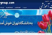 مدارک لازم جهت ثبتنام و پذیرش بدون آزمون استعداد درخشان در دانشگاه تهران 97 - 98