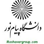 آدرس و محل رفع نقص کارت شرکت در آزمون فراگیر ارشد پیام نور بهمنماه 96