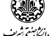هزینه ثبتنام و زمان برگزاری آزمون استخدامی دانشگاه صنعتی شریف 96 – 97
