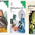 100 زدن زیست از زبان قبولی پزشکی شهید بهشتی