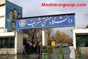 شرایط پذیرش و ثبتنام دو رشته دانشگاه صنعتی شریف 97 - 98