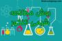روش مطالعه شیمی از پایه ی ضعیف تا 100 زدن