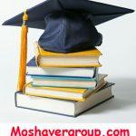 انتخاب رشته و اعلام نتایج پذیرش کارشناسی دانشگاه امام صادق 97 - 98
