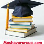 شرایط ثبتنام آزمون معارف اسلامی مقطع دکتری دانشگاه امام صادق (ع) 97 – 98