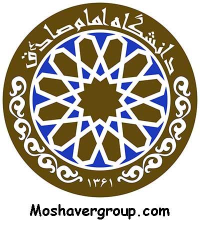 ثبت نام دانشگاه امام صادق 97 - 98
