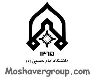 مصاحبه تکمیل ظرفیت کارشناسی ارشد دانشگاه امام حسین (ع) 97 – 98