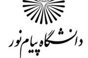 اعلام اسامي پذيرفتهشدگان آزمون فراگير كارشناسي ارشد دانشگاه پيام نور 96