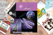 نحوه مطالعه حرفه ای ژنتیک کنکور برای قبولی در پزشکی
