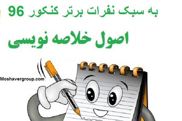 خلاصه نویسی و نکته برداری