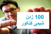 100 زدن شیمی کنکور 98 ، با 4 ماه مطالعه