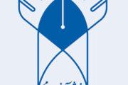 ثبت نام تکمیل ظرفیت با آزمون دانشگاه آزاد