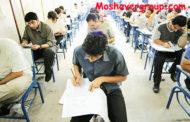 شرايط گزینش دانشجو در مقطع کاردانی به کارشناسی دانشگاه جامع علمی کاربردی