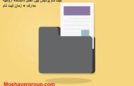 ثبت نام ورودی های جدید پردیس بین الملل دانشگاه ارومیه