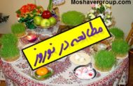 شروع مطالعه برای کنکور از عید و نحوه برنامه ریزی حرفه ای