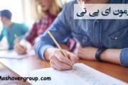 راهنمای سوالات و کلید آزمون EPT دانشگاه آزاد