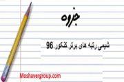 جزوه تکنیکی جمع بندی و مرور شیمی نفرات برتر کنکور 96