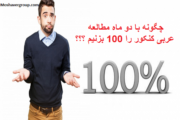 چگونه عربی کنکور  را 100 بزنیم با دو ماه مطالعه