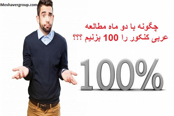 چگونه عربی کنکور را 100 بزنیم