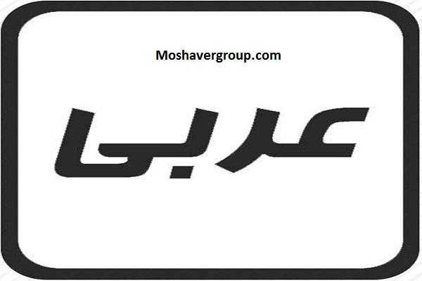 100 زدن عربی کنکور 97 در یک ماه