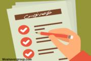 بهترین روش خلاصه نویسی به سبک رتبه های برتر کنکور