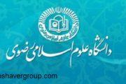 ثبت نام دانشگاه علوم اسلامی رضوی 97 - 98