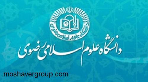 ثبت نام دانشگاه علوم اسلامی رضوی 98 - 99