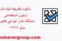 دانلود دفترچه ثبت نام آزمون استخدامی دستگاه های اجرایی 97