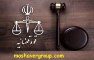 مصاحبه آزمون استخدامی قوه قضاییه 97